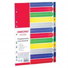 Разделитель пластиковый ОФИСМАГ, А4, 12 листов, цифровой 1-12, оглавление, цветной, 225617