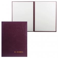 Папка адресная балакрон 'На подпись', для листа А4, бордовая, ПМ4013-111