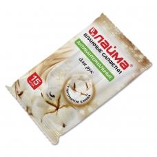 Салфетки влажные, 15 шт., ЛАЙМА, антибактериальные для рук, с экстрактом хлопка, 125957