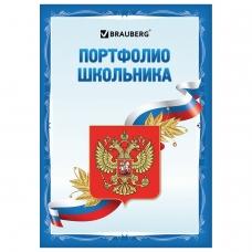 Листы-вкладыши для портфолио школьника, 30 разделов, 32 листа, 'Я патриот', BRAUBERG, 126895