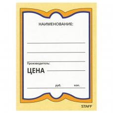 Ценники картонные Бабочка 4, 70х90 мм, комплект 200 шт., STAFF, 128681