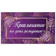 Приглашение на день рождения 70х120 мм в развороте 70х240 мм, 'Фиолетовое', блестки, ЗОЛОТАЯ СКАЗКА, 128913