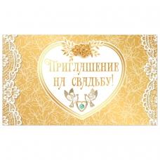 Приглашение на свадьбу 70х120 мм в развороте 70х240 мм, 'Золотое', фольга, ЗОЛОТАЯ СКАЗКА, 128934