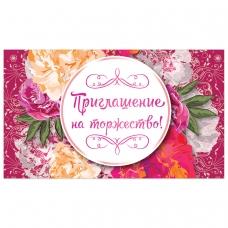 Приглашение на торжество 70х120 мм в развороте 70х240 мм, 'Цветы', выборочный лак, ЗОЛОТАЯ СКАЗКА, 128939