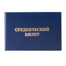 Бланк документа 'Студенческий билет для ВУЗа', 65х98 мм, STAFF, 129144