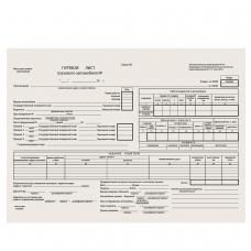 Бланк бухгалтерский типографский Путевой лист грузового автомобиля без талона, 200х272 мм, 100 штук, 130007