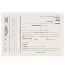 Бланк бухгалтерский типографский Доверенность, А5, 134х192 мм, 100 штук, 130013