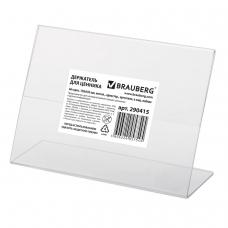 Держатель для ценника BRAUBERG, А6, горизонтальный, 150х105 мм, настольный, односторонний, оргстекло, в защитной пленке, 290415