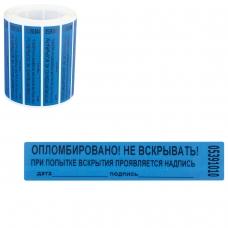 Пломбы самоклеящиеся номерные Новейшие технологии, комплект 1000 шт. рулон, длина 100 мм, ширина 20 мм, синие