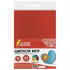 Цветной фетр для творчества, А4, BRAUBERG/ОСТРОВ СОКРОВИЩ, 10 листов, 10 цветов, толщина 2 мм, 660088