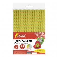 Цветной фетр для творчества, А4, 210х297 мм, BRAUBERG/ОСТРОВ СОКРОВИЩ, с рисунком, 5 листов, 5 цветов, толщина 2 мм,Геометрия, 660652