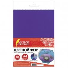 Цветной фетр для творчества, А4, BRAUBERG/ОСТРОВ СОКРОВИЩ, 10 листов, 10 цветов, толщина 1 мм, Морской, 660655