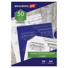 Бумага копировальная (копирка) синяя А4, 50 листов, BRAUBERG ART CLASSIC, 112402