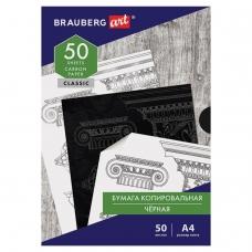 Бумага копировальная (копирка) черная А4, 50 листов, BRAUBERG ART CLASSIC, 112404
